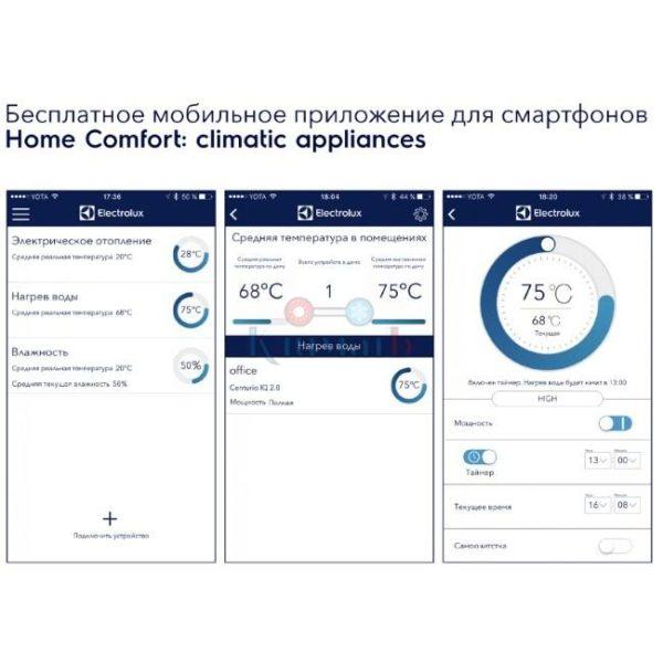 Мобильное приложение EWH 100 Centurio IQ 2.0